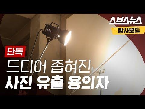 [단독] 양예원 씨 사진 유출 용의자 좁혀졌다