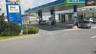 Автозаправки в Европе и сколько стоит топливо в Австрии