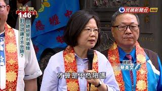 韓批「讓台灣危險」 蔡:對中國步步退讓才不危險?-民視新聞