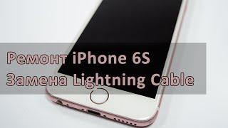 Ремонт iPhone 6S: замена разъема зарядки (Lightning cable change)