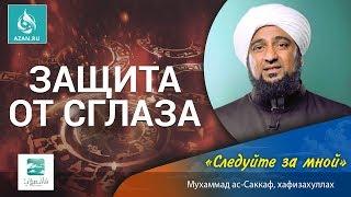Лекция 12. Защита от сглаза (Цикл: Следуйте за мной...) - Мухаммад ас-Саккаф | AZAN.RU