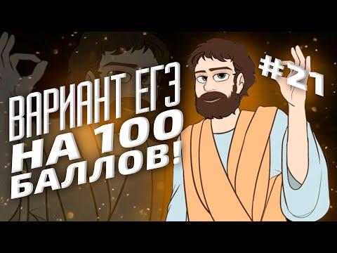 ВАРИАНТ #21 ЕГЭ 2021 ФИПИ НА 100 БАЛЛОВ (МАТЕМАТИКА ПРОФИЛЬ)