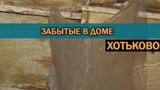 Коммунальщики забыли про аварийный дом в Хотькове