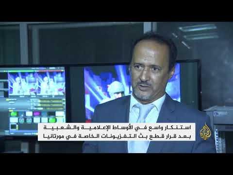 القنوات التلفزيونية الخاصة بموريتانيا تستأنف البث جزئيا  - نشر قبل 1 ساعة