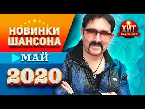 Новинки Шансона Май 2020