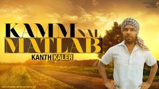 Kanth Kaler | Kamm Nal Matlab | Latest Punjabi Songs 2014