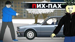 Разборки БАНДИТОВ 90-х  (Анимация) Репка \