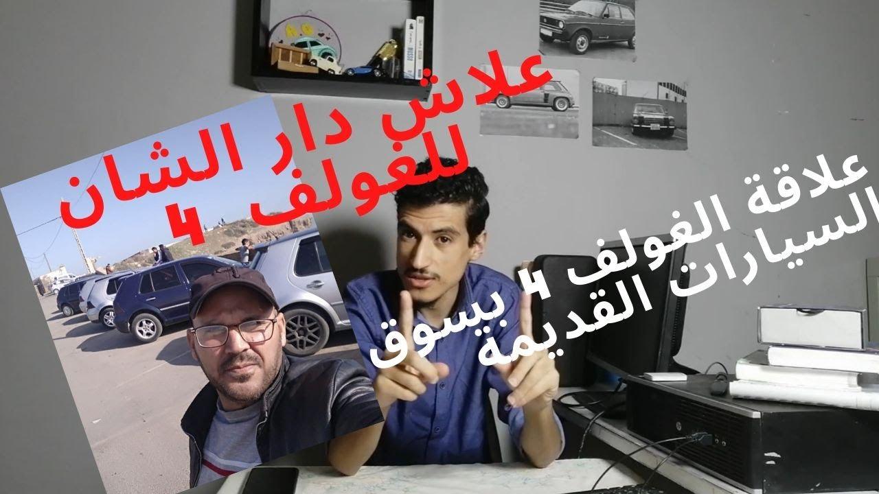 اجي خود  المفيد  فهاد الفيديو على  الغولف 4 و سوق السيارات القديمة بالمغرب