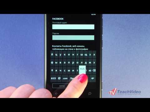 Настройка учетных записей социальных сетей в Windows Phone 7