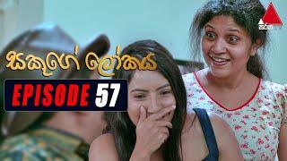 Sakuge Lokaya (සකුගේ ලෝකය) | Episode 57 | 20th July 2021 | Sirasa TV Thumbnail