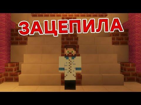 Зацепила (Артур Пирожков) - Приколы Майнкрафт машинима