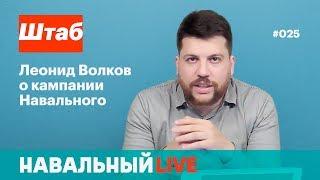 Штаб. Леонид Волков о кампании Навального. Эфир #025