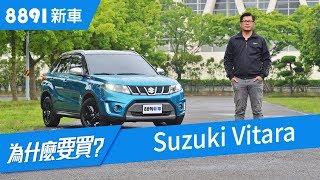 Suzuki Vitara 2018 除了C/P值高,本質也到位了嗎? | CUV | 8891新車