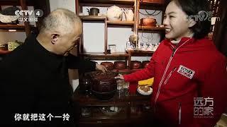 [远方的家]长江行 沙溪古镇 枕河人家| CCTV中文国际