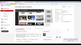 Подбор ключевых слов youtube, теги ютуб. Продвижение канала Youtube.