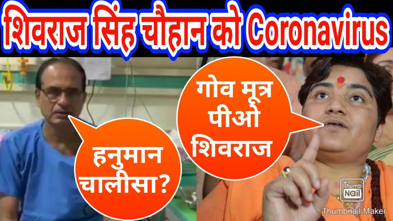 Shivraj Singh Chowhan | Coronavirus | Pragya Thakur | AndhBhakt of India | Bhabhi ji Papad | BJP RSS