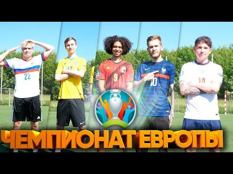 ЕВРО 2020 2DROTS
