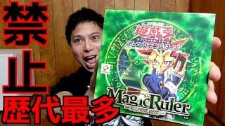 【遊戯王】凶悪な禁止カードだらけ!?絶版BOX「魔法の支配者」を開封する!!