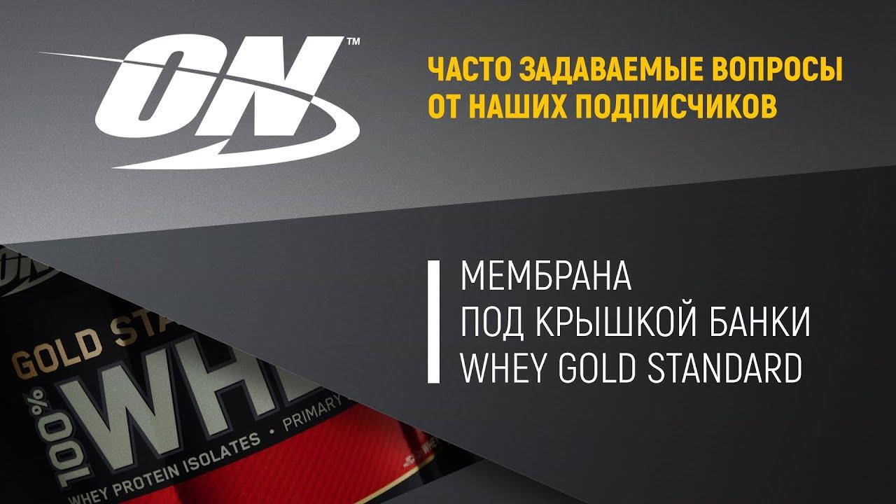 инструкция gold standard optimum