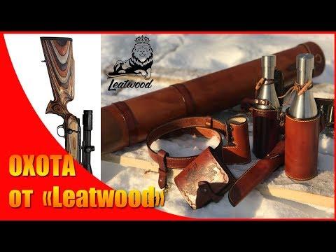 🔴 Кожаные вещи для охотников Охота и рыбалка