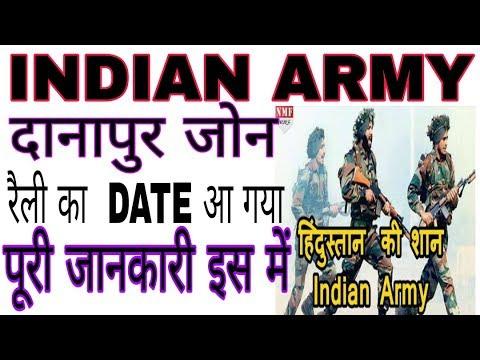 Danapur JON INDIAN ARMY भर्ती की पूरी जानकारी