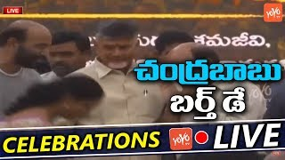 Chandrababu Naidu LIVE | 69th Birthday Celebrations in Vijayawada | YOYO TV LIVE