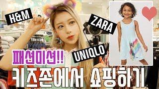 아동복 [키즈존]에서 쇼핑하기?!! + 하울 /패션미션/ Shopping at Kid's section !!![Fashion Mission] - H&M, ZARA, UNIQLO
