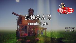 【カラオケ】孤独の太陽/monobright
