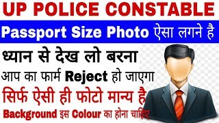 Up Police Constable Passport Size Photo || Up Police Constable Photo Size