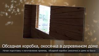 видео Обсада в деревянном доме своими руками