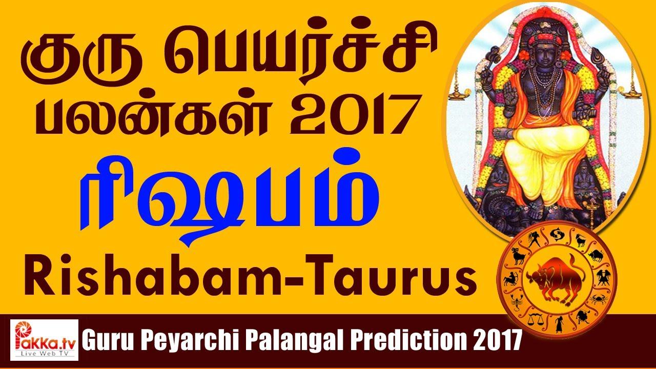 Guru peyarchi palangal 2017 2018 for rishabham rasi taurus rishabha rasi predictions