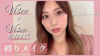 ヴィセ&ヴィセアヴァン縛り💗大人ピンクベージュメイク✨最高な組み合わせ見つけた😍/Visee & Visee AVANT Makeup Tutorial!/yurika