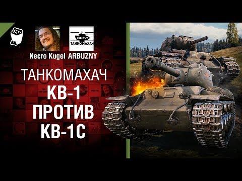 КВ-1 против КВ-1С - Танкомахач №85 - от ARBUZNY и Necro Kugel [World of Tanks]
