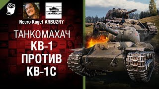 КВ-1 против КВ-1С - Танкомахач №85 - от ARBUZNY и Necro Kugel [World of Tanks]