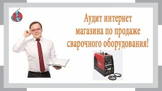 видео сайт сварочного оборудования