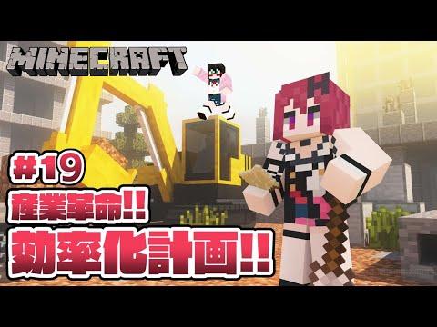 【Minecraft】自動装置とか便利装置を作るよ!【Java便利装置】【のせあやクラフト#19】【Vtuber】