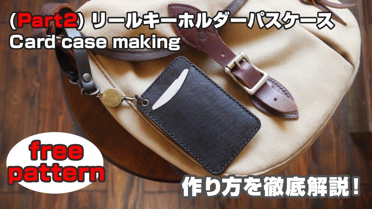 Part2【型紙無料】レザークラフト初心者の方に挑戦して欲しいパスケースの作り方【leathercraft card case】