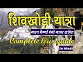 Shiv khodi | शिवखोड़ी यात्रा-माता वैष्णों देवी सहित | Shiv Khori Yatra | Vaishno Devi Yatra