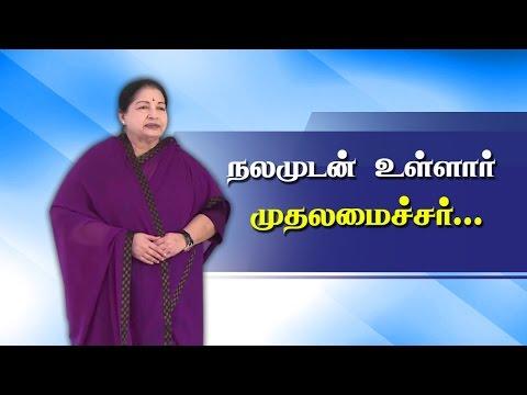 CM Jayalalitha Health Report - appolo  | Polimer News