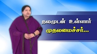 CM Jayalalitha Health Report - appolo  | Polimer News(Like us on: https://www.facebook.com/polimernews Follow us on: https://twitter.com/polimernews Subscribe: https://www.youtube.com/c/polimernews., 2016-09-30T04:57:43.000Z)