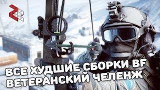 ВСЕ ХУДШИЕ СБОРКИ BATTLEFIELD | ВЕТЕРАНСКИЙ ЧЕЛЕНДЖ