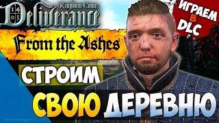 СТРОИМ СВОЮ ДЕРЕВНЮ! ПРОХОДИМ ДОПОЛНЕНИЕ, DLC! Kingdom Come: Deliverance - From the Ashes! | СТРИМ 1