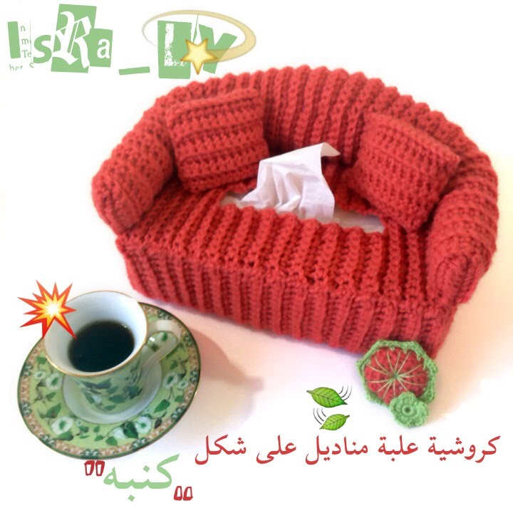 sc 1 st  YouTube & crochet couch tissue cover - ?????? ???? ?????? ???? - YouTube Aboutintivar.Com