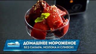 Рецепт мороженого без молока | Десерты без сахара