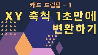 [캐드 드림팁-1] 캐드 Dream기능으로 1초만에 X…