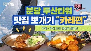 정자동 카레 맛집이자 토핑 맛집! #분당 두산타워 #카…