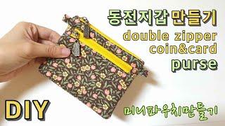 동전지갑만들기/더블지퍼파우치/DIY coin&c…