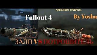 Fallout 4. Бензопила ПОТРОШИТЕЛЬ VS ЗАЛП Корабельное орудие.