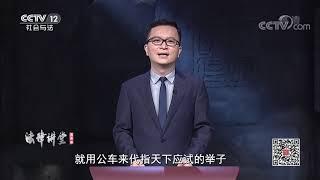 《法律讲堂(文史版)》 20201211 衙门往事·古代官员的等级消费  CCTV社会与法 - YouTube