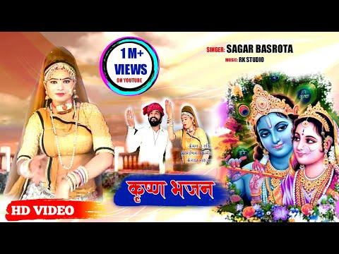 Sawan New DJ Song 2018 !! Krishna Bhajan by Sagar Bansrota